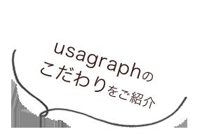 usagraphのこだわりをご紹介