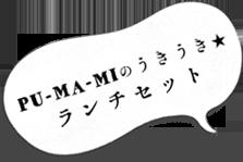 PU-MA-MIのうきうきランチセット